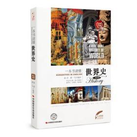 一本书读懂世界史--(人文英语之世界史,在原汁原味的英语阅读中品味世界历史的千变万化!!)