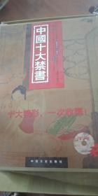 中国十大禁书全套12本