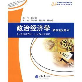 政治经济学[ 资本主义部分)(第2版)