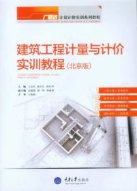 广联达计量计价实训系列教程:建筑工程计量与计价实训教程(北京版)