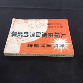 人类征服自然的故事 民国26年初版