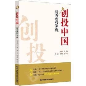 现货-创投中国优秀创投案例