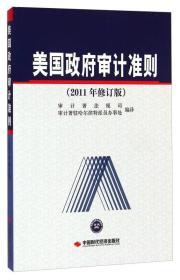 美国政府审计准则(2011年修订版)