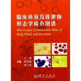 临床体液及排泄物形态学检查图谱