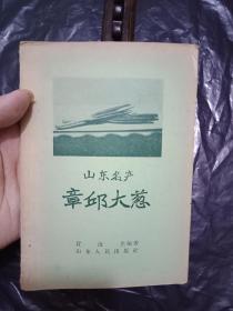山东名产 章邱大葱(58年一版一印3100册)---书品如图