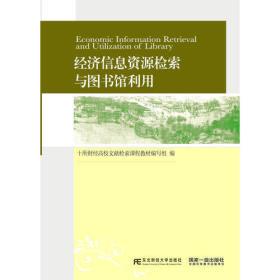 二手正版经济信息资源检索与图书馆利用9787565419478