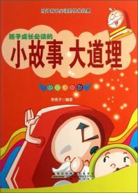 (四色)孩子成工必读的优化经典--小故事大道理