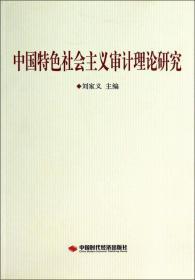 中国特色社会主义审计理论研究