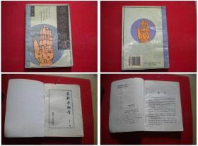 《最新手相学》,32开集体著,内蒙古1998.1出版,5548号,图书