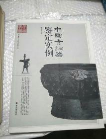中国青铜器鉴定实例