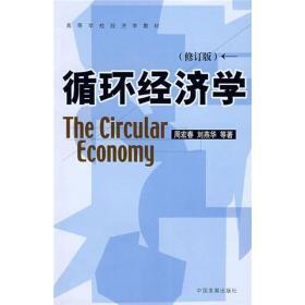 循环经济学(修订版)