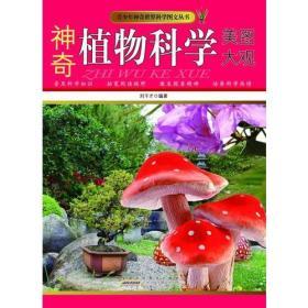 青少年神奇世界科学图文丛书-神奇植物科学美图大观(彩图版)