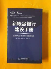 新概念银行建设手册