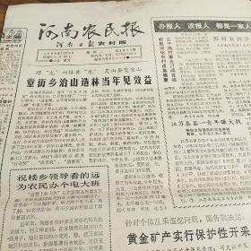【报纸】河南农民报 河南日报农村版 1988年【4张合售】