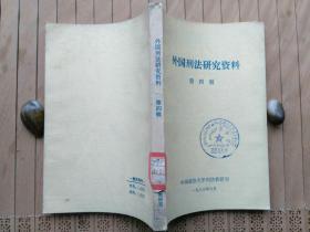外国刑法研究资料【第四辑】