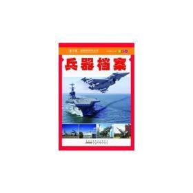青少年读图学科学丛书-兵器档案/新(彩图版)