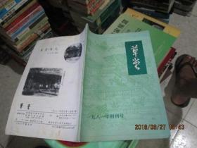 草堂  1981年创刊号     货号65-3