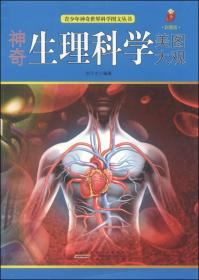青少年神奇世界科学图文丛书-神奇生理科学美图大观(彩图版)