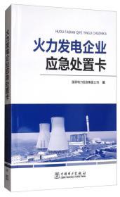 火力发电企业应急处置卡