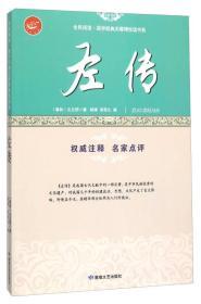 左传/全民阅读·国学经典无障碍悦读书系