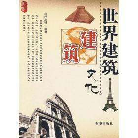 世界建筑文化 呼志强 时事出版社 9787802323223
