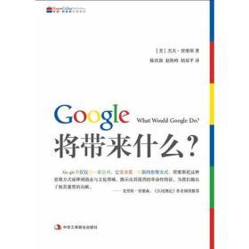Google将带来什么?:what would google do重启思维革命与商业创新