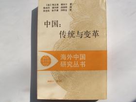 中国:传统与变革