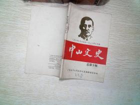 中山文史 第10辑