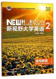 正版二手旧书新视野大学英语 读写教程2 智慧版 第三3版 郑树棠 9
