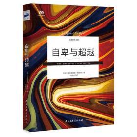 自卑与超越(中科院心理学硕士、青年翻译家马晓佳未删节全译)