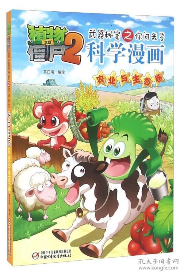 科学漫画 农业与生态卷