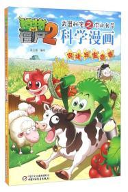 科學漫畫 農業與生態卷