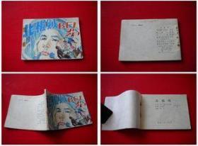 《北极贼》,福建1985,2版一印23万册,7454号,外国连环画