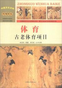 中国文化百科-体育:古老体育项目(彩图版)/新