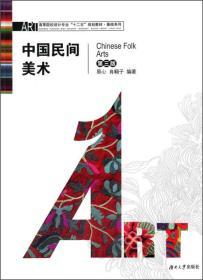 中国民间美术(第三版)