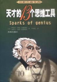 天才的13个思维工具