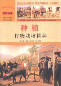 中国文化百科-种植:作物栽培耕种(彩图版)/新