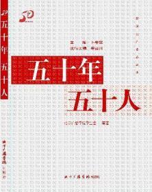 五十年五十人:解读北广青春故事