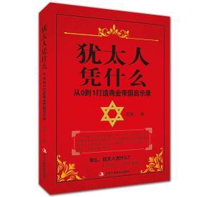 现货-犹太人凭什么:从0到1打造商业帝国启示录
