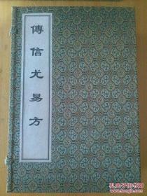 中医古籍孤本大全/传信尤易方/线装(一函八册)