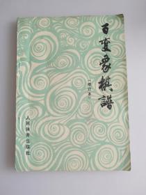 百变象棋谱(修订本)