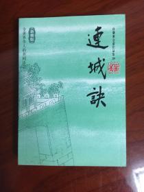 连城诀(新修版)——金庸作品集口袋本