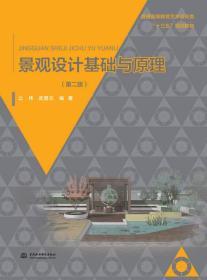 景观设计基础与原理(第二版)