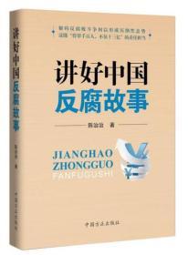讲好中国反腐故事