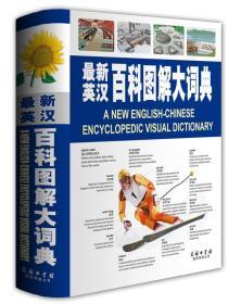 (精)最新英汉百科图解大词典