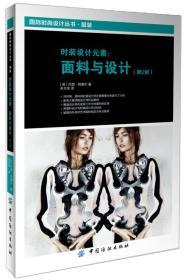 时装设计元素面料与设计第二2版杰妮阿黛尔中国纺织出版社9787518017256