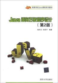 Java面向对象程序设计(第2版)耿祥义 张跃平清华大学出版社