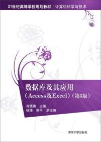 数据库及其应用 Access及Excel(第3版)