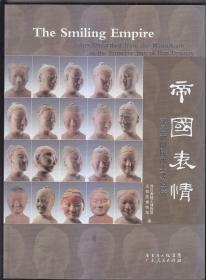 帝国表情——汉景帝阳陵出土文物展  校改待定本
