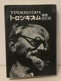 托洛茨基思想体系研究  対马忠行:トロッキズム 增补改订版 (传记)日文原版书